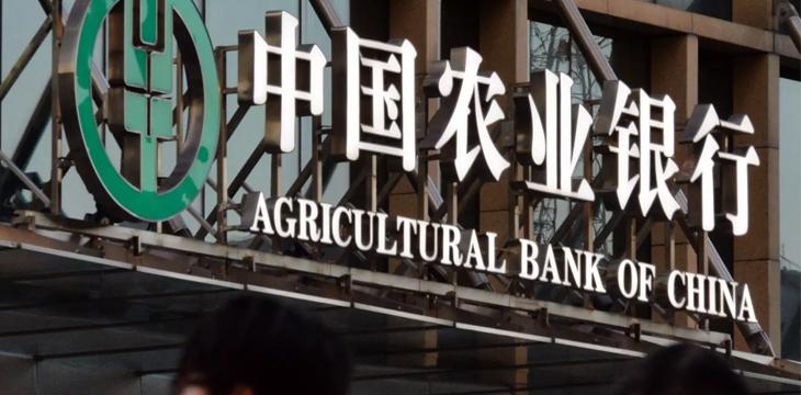 World's third largest bank issues landmark $300K farmland loan through blockchain trial