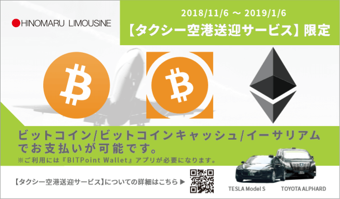 Pay for airport taxi rides in Tokyo with Bitcoin BCH