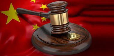 中国法院宣布比特币为合法商品