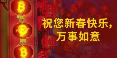 CoinGeek的全体成员恭祝您们新春快乐!