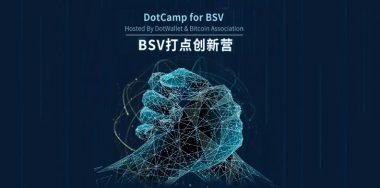BSV打点创新营正式启航