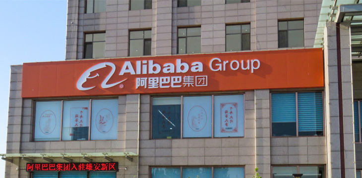 Alibaba files patent for blockchain insurance and real estate system