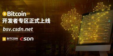 比特币协会与CSDN携手启动Bitcoin SV开发者专区