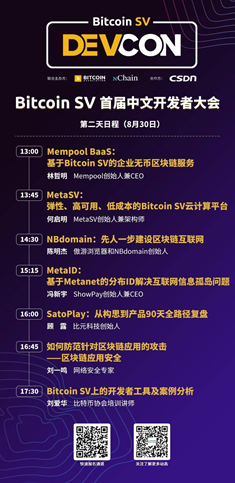 preview-of-day-2-of-the-first-chinese-bsv-developer-conference