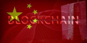 中国央行清算总中心与三家银行签署区块链福费廷交易平台合作协议