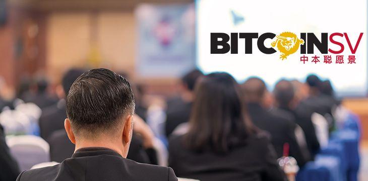 首届中文BSV开发者大会第一天精彩回顾