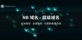 陈明杰:NBdomain是区块链互联网的通行证