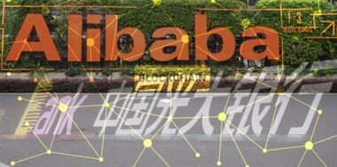 光大银行与阿里集团在区块链领域展开进一步合作
