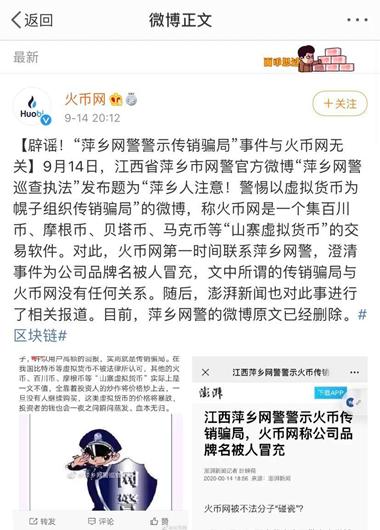 jiangxi-net-police-issued-weibo-to-warn-of-huobi-mlm-scam
