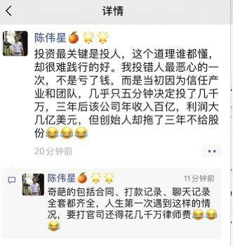 chen-weixing-intends-to-sue-binance-once-invested-tens-of-millions-but-could-not-get-shares