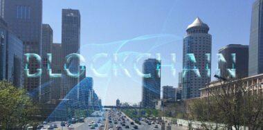 区块链产业服务办公室在北京成立