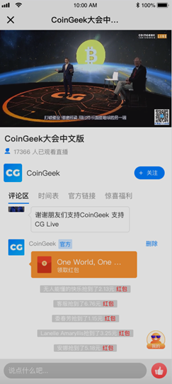 first-chinese-live-broadcast-of-coingeek-conference-was-successfully-held