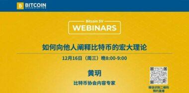 比特币协会的内容专家黄玥在Webinar中分享了学习比特币理论的经验