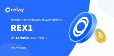 REX1:比特币系统的首个忠诚奖励代币?