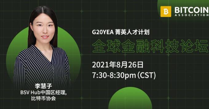 李慧子出席G20YEA菁英人才发展计划——全球金融科技论坛