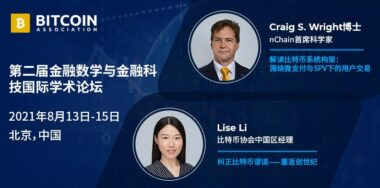 Craig Wright与李慧子出席第二届金融数学与金融科技国际学术论坛区块链分论坛
