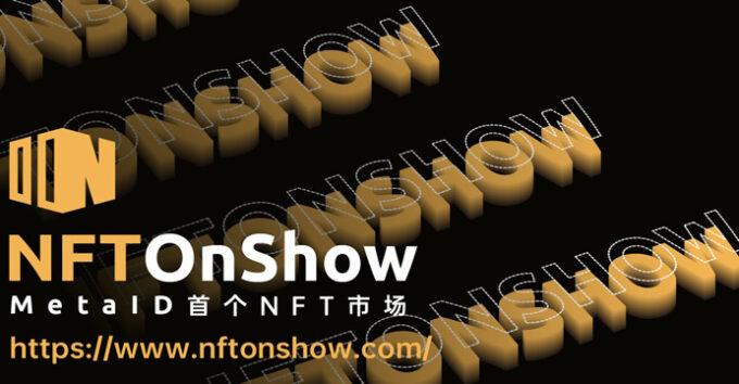 冯新宇:基于BSV构建更具效用的NFT