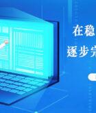 林哲明:在稳定的协议上逐步完善开发框架